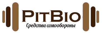 Средства Самообороны PitBio